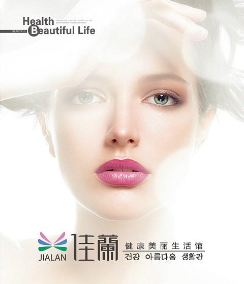 JiaLan佳蘭健康美麗生活館