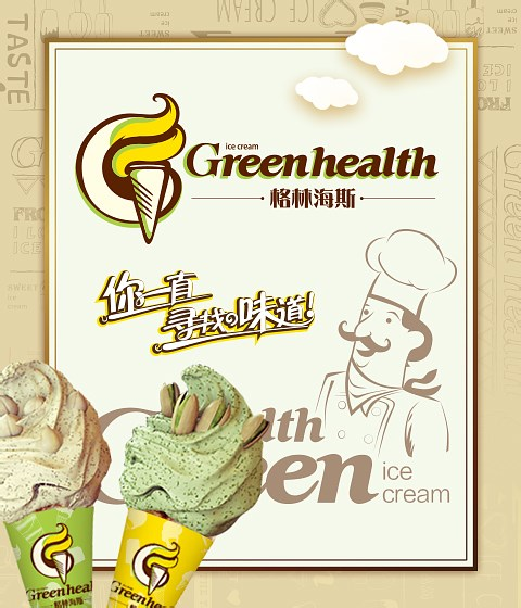 Greenhealth格林海斯
