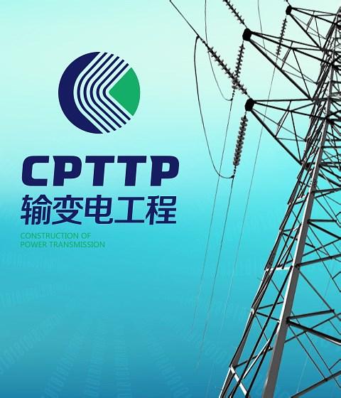 CPTTP 输变电工程