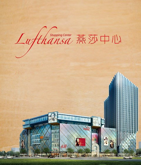 Lufthansa燕莎中心