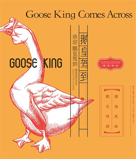 Coose King 鹅皇驾到