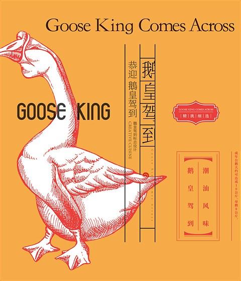Coose King 鵝皇駕到
