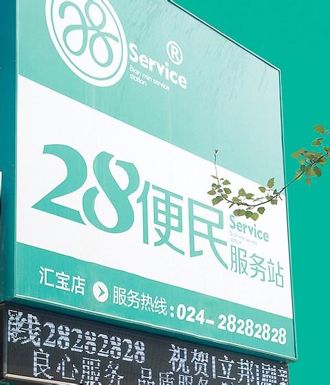 Service 28便民