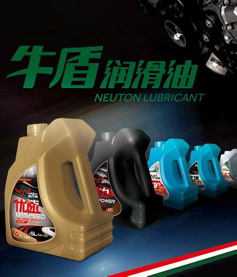 Neuton 牛盾潤滑油