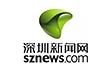 深圳新聞網
