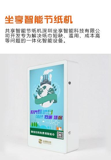 """環保共享紙巾機加速""""廁所革命""""進程"""