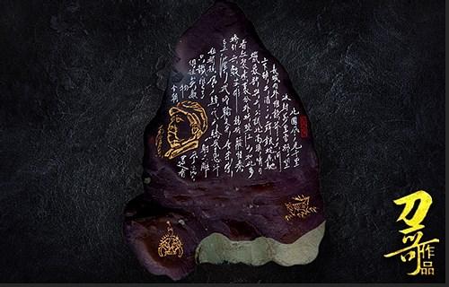 """贺兰石""""自然石""""诗词雕刻系列产品之一"""