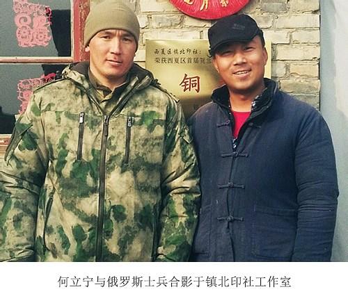 何立宁与俄罗斯士兵合影于镇北印社工作室.jpg