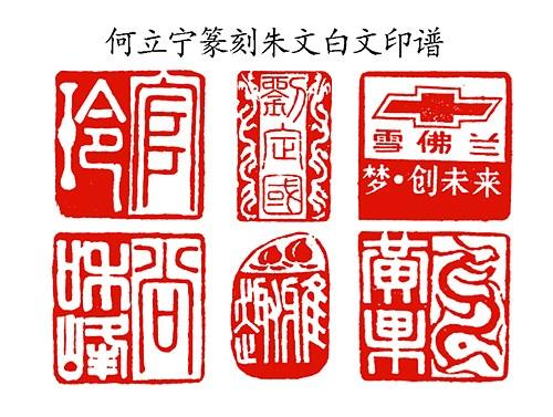 刀哥篆刻新作品-10.jpg