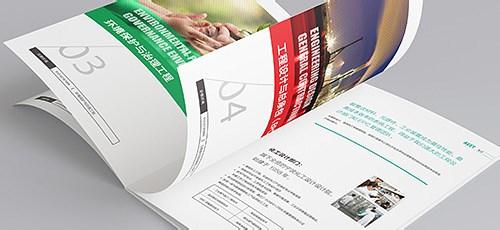 画册策略与设计