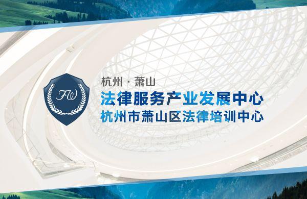 杭州法律服务中心品牌升级
