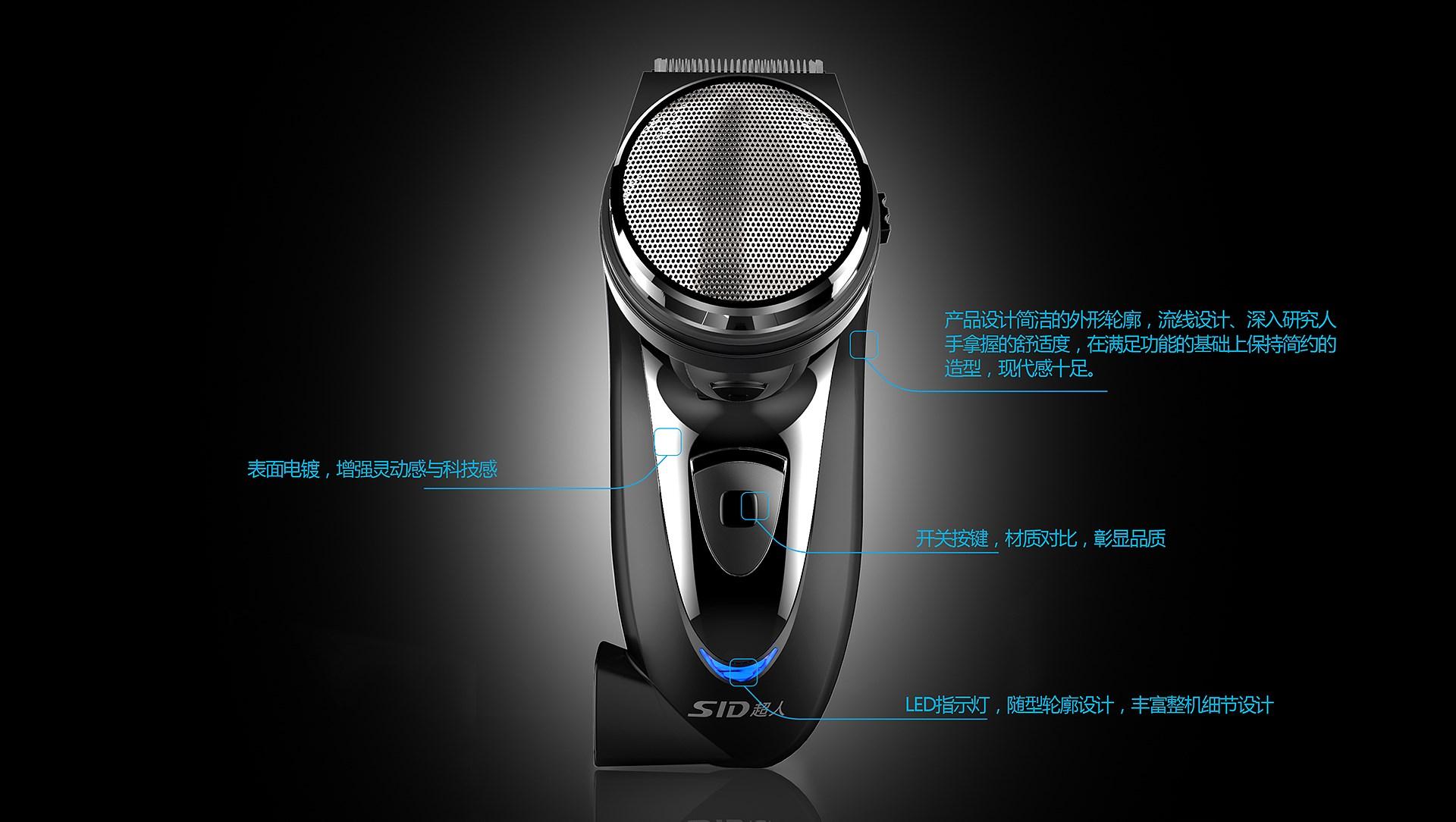 單頭剃須刀工業設計1.jpg