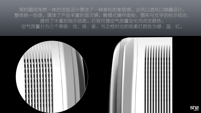 1新風凈化器工業設計 (3).jpg