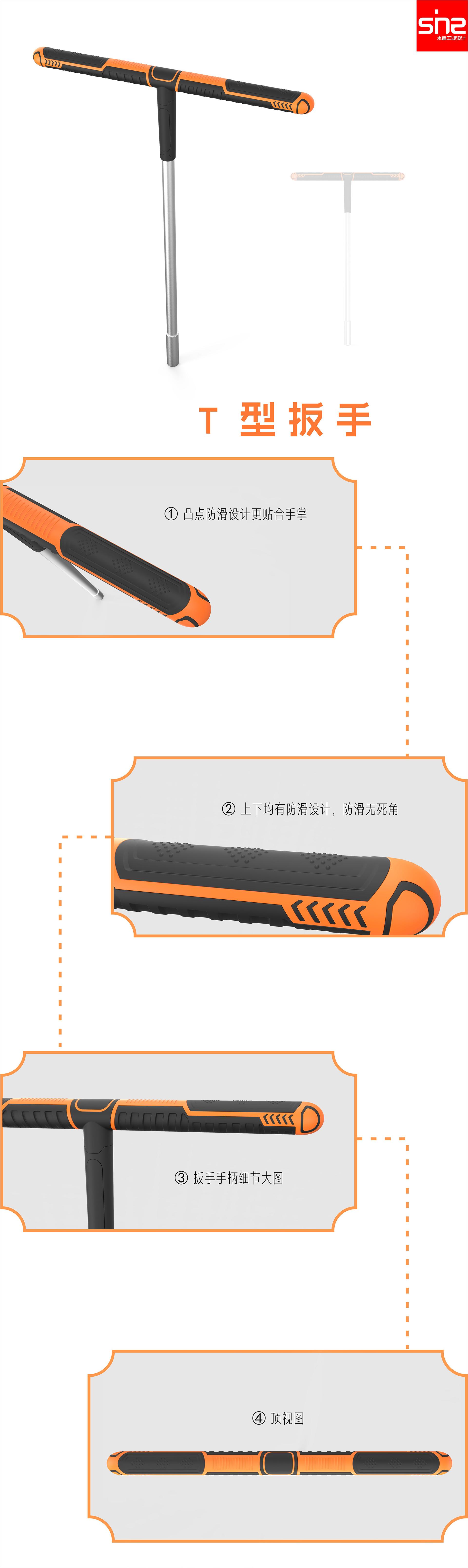 3T形扳手工业设计1.jpg