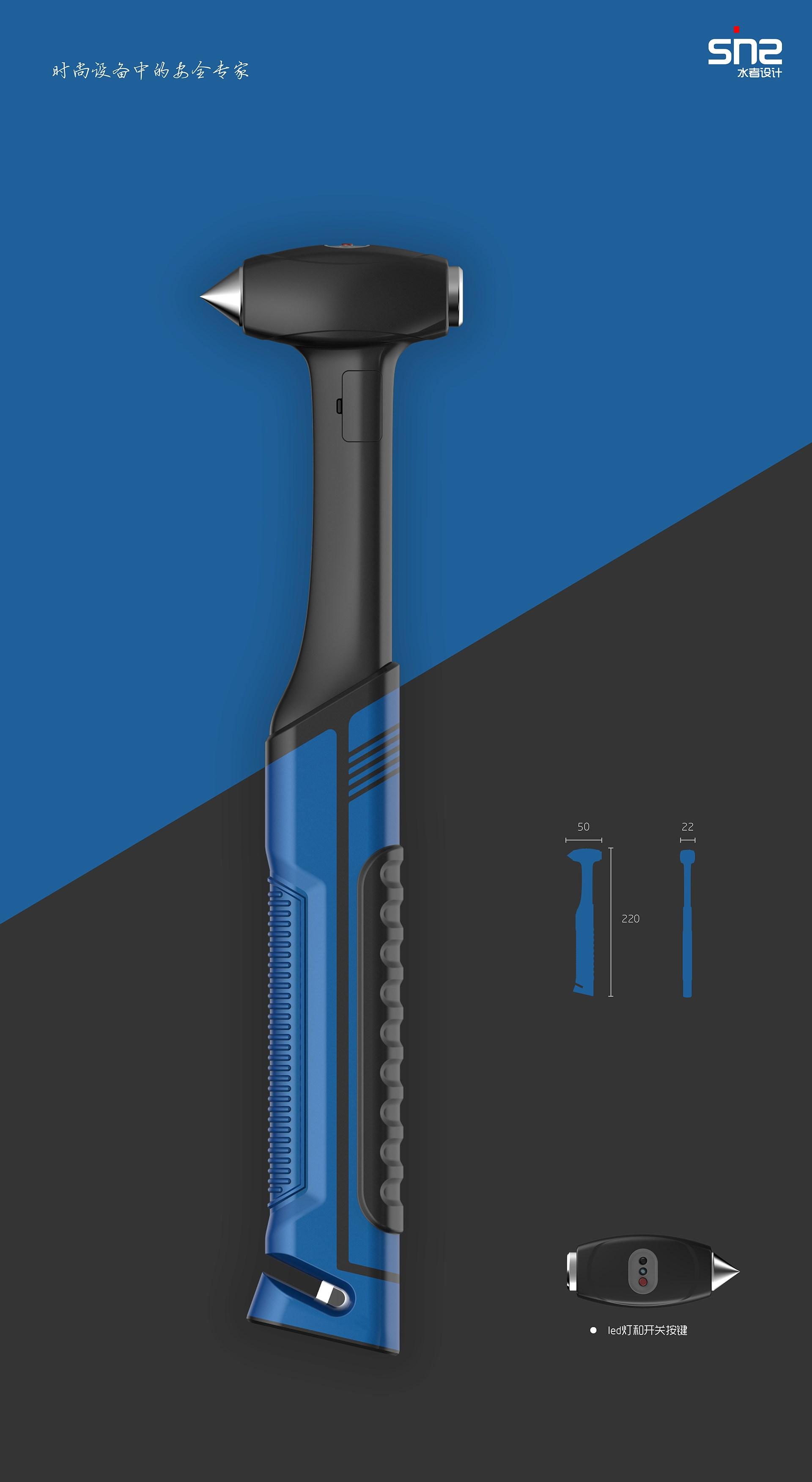 2安全锤工业设计1.jpg
