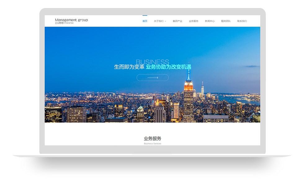 企业集团类网站 mo004_1497