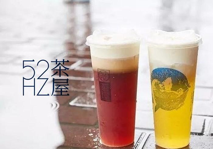 52ZH茶屋