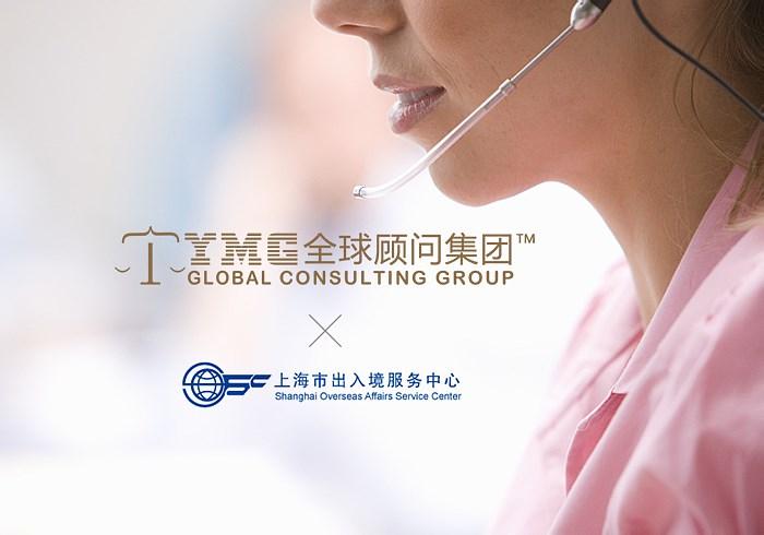 上海市出入境服務中心——移民港