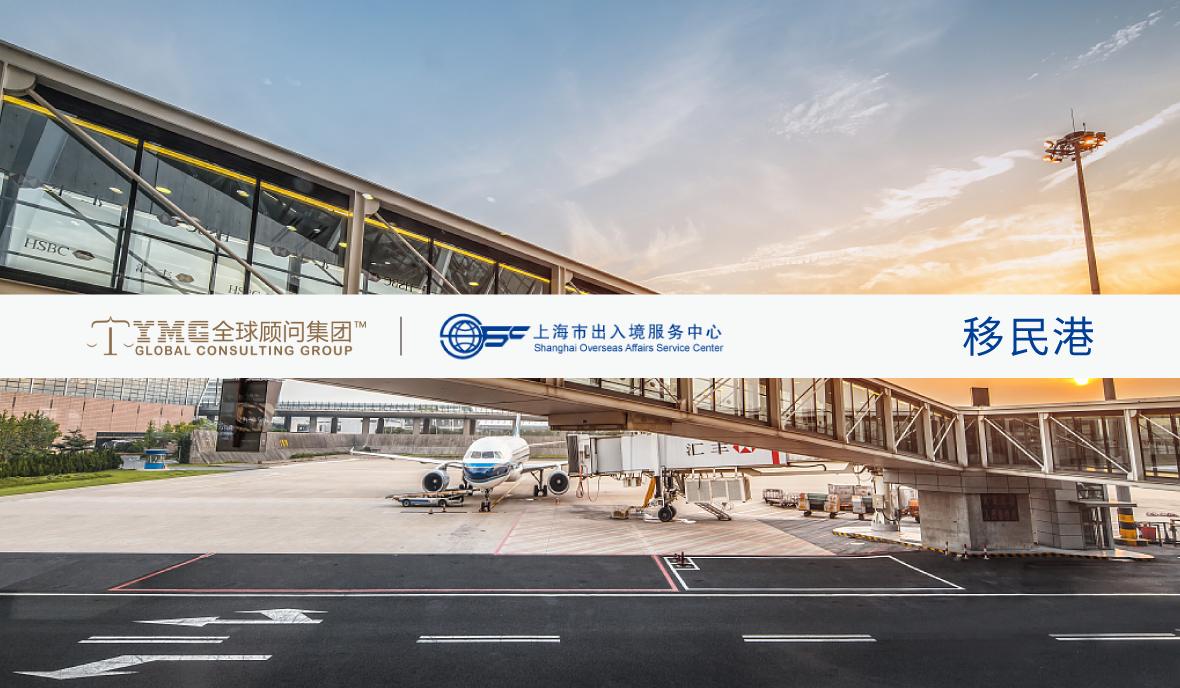 上海出入境服務中心移民港新媒體營銷全案.png