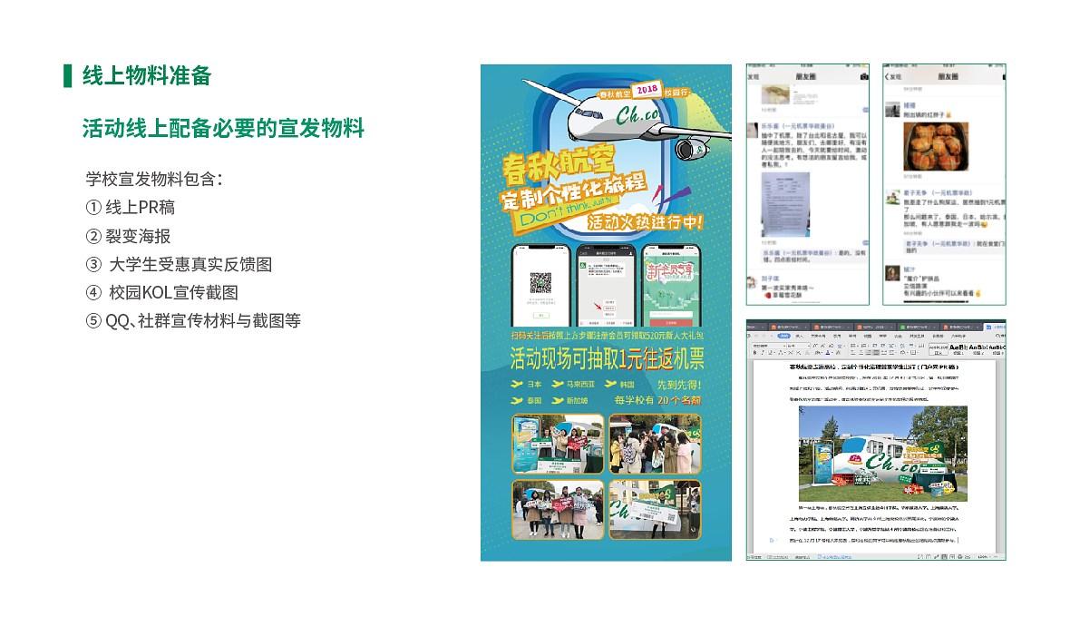 0418春秋官網-08.jpg