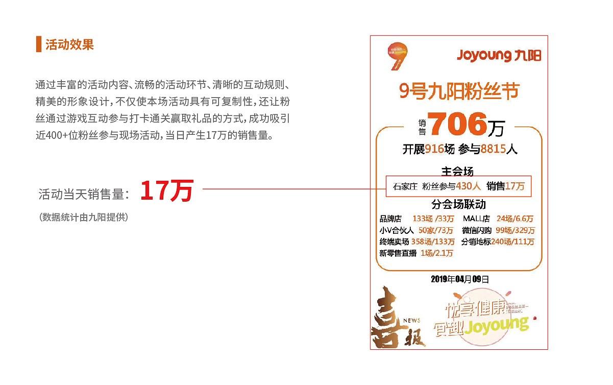 0418九阳官网-27.jpg