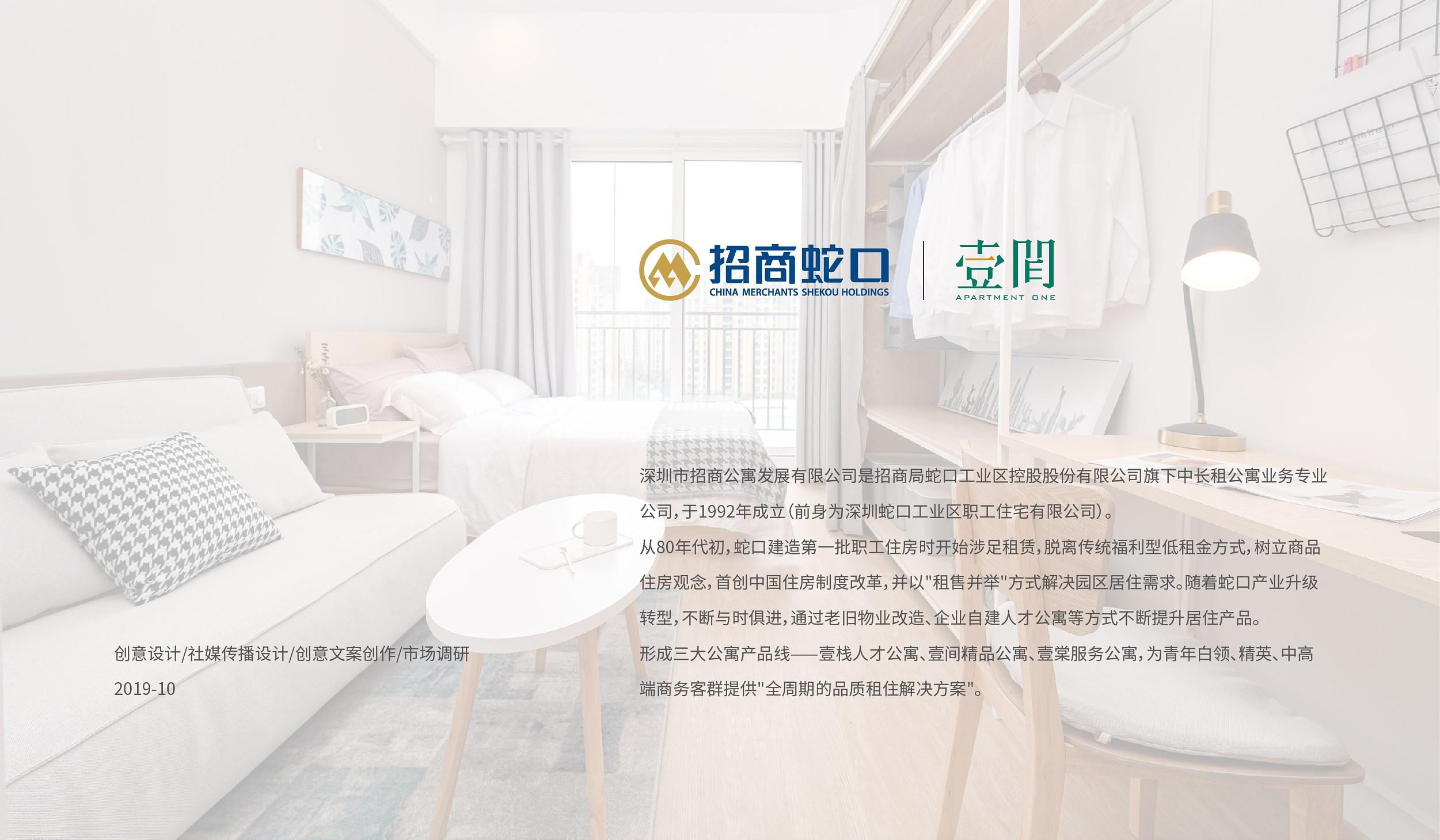 招商公寓-01.jpg
