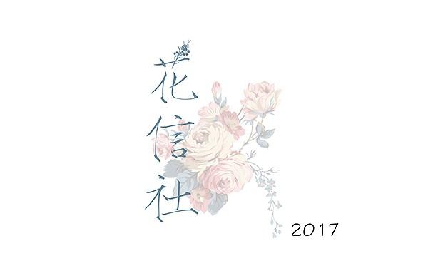 花信社摄影作品集(2017)