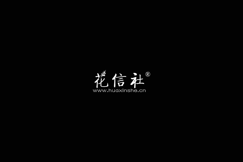 花信社摄影作品集(2018)