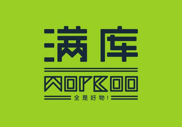 滿庫-品牌定位策劃+設計