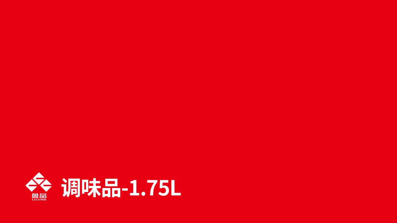 05調味品1.75L.jpg