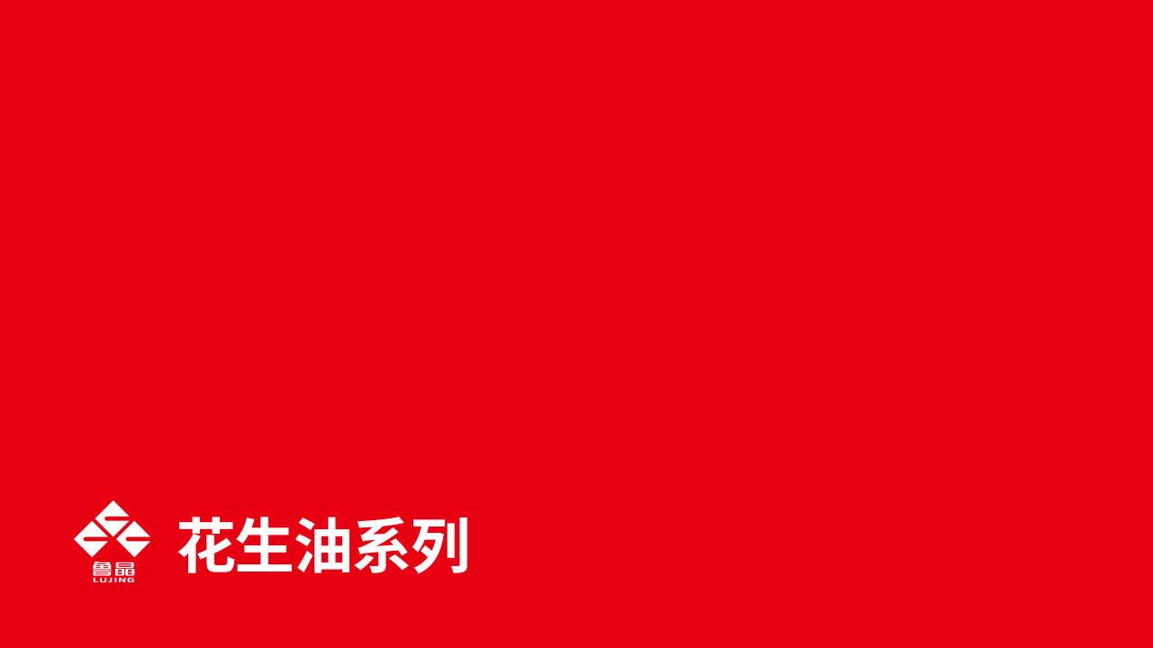 02花生油系列.jpg