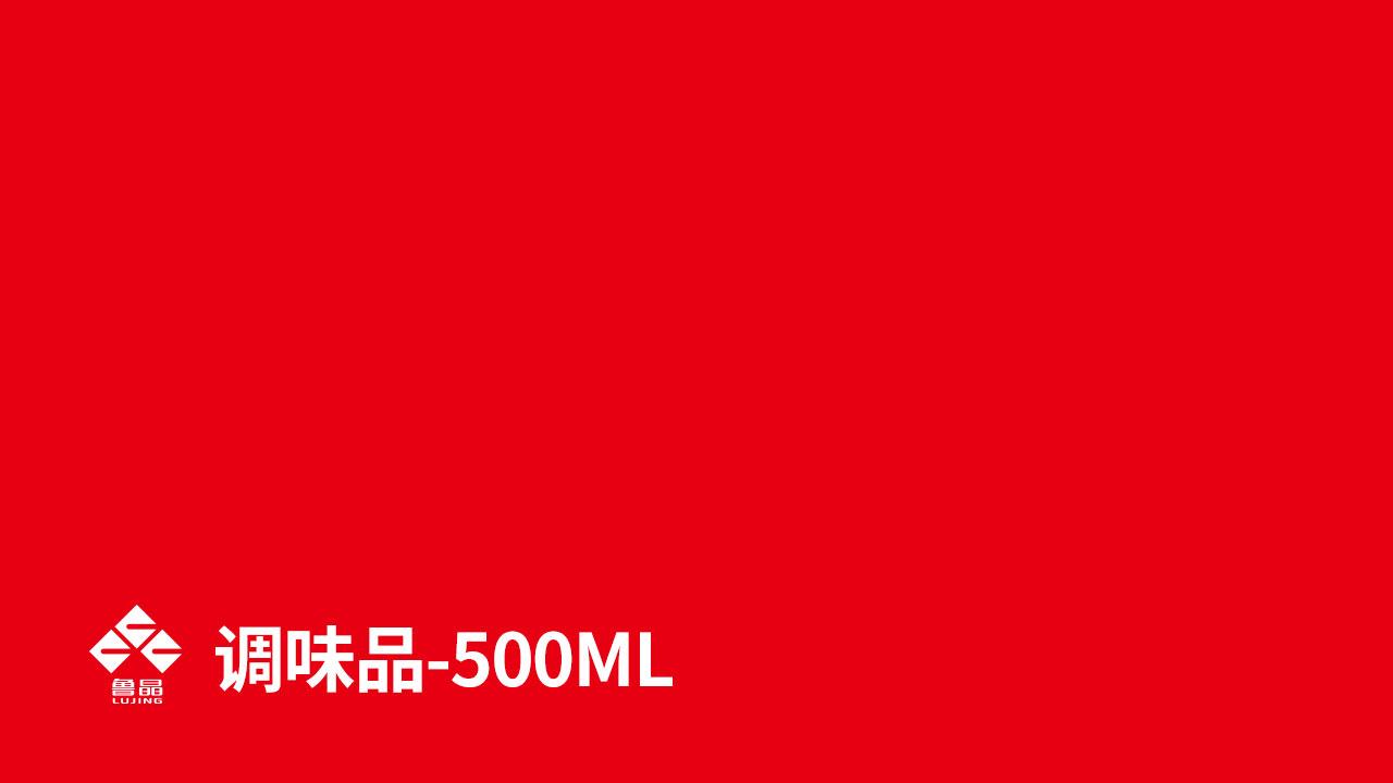 07調味品500ML.jpg
