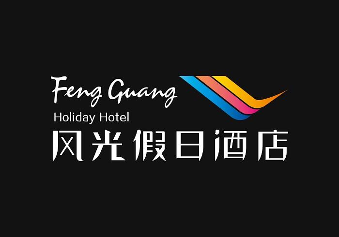 風光假日酒店-系統性品牌策劃
