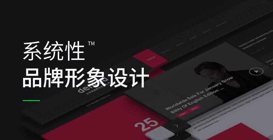 銳典-系統性品牌形象設計