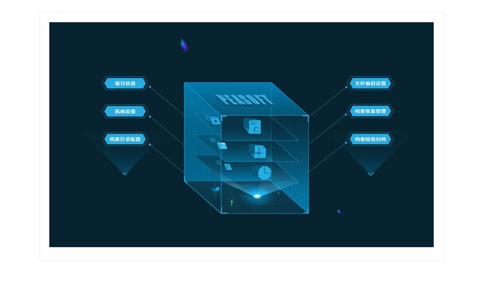工程数字档案系统——移动端