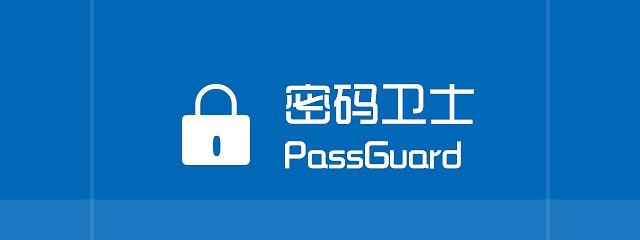 密码卫士 PassGuard