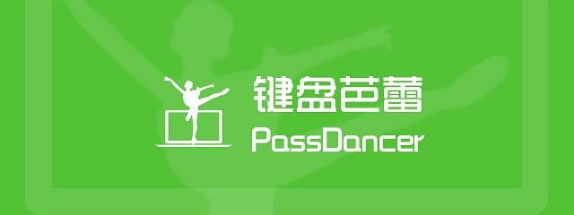 键盘芭蕾 PassDancer