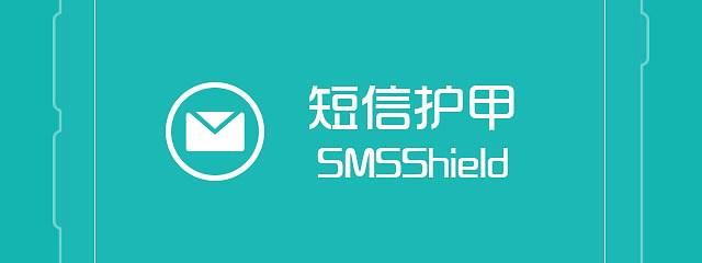 短信护甲 SMSShield