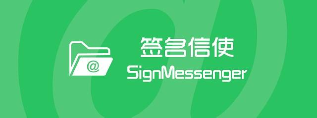 签名信使 SignMessager