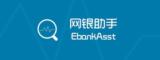 网银助手 EBankAsst