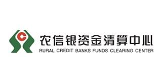 農信銀資金清算中心