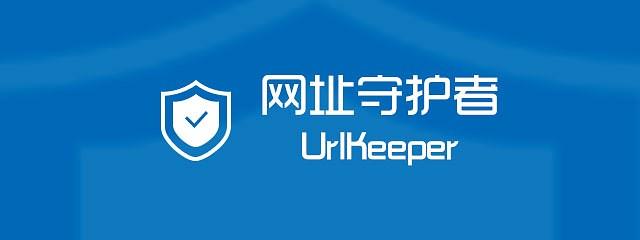 网址守护者 UrlKeeper