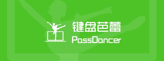 鍵盤芭蕾 PassDancer