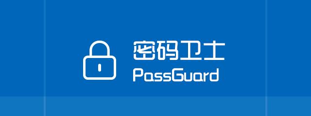 密碼衛士 PassGuard