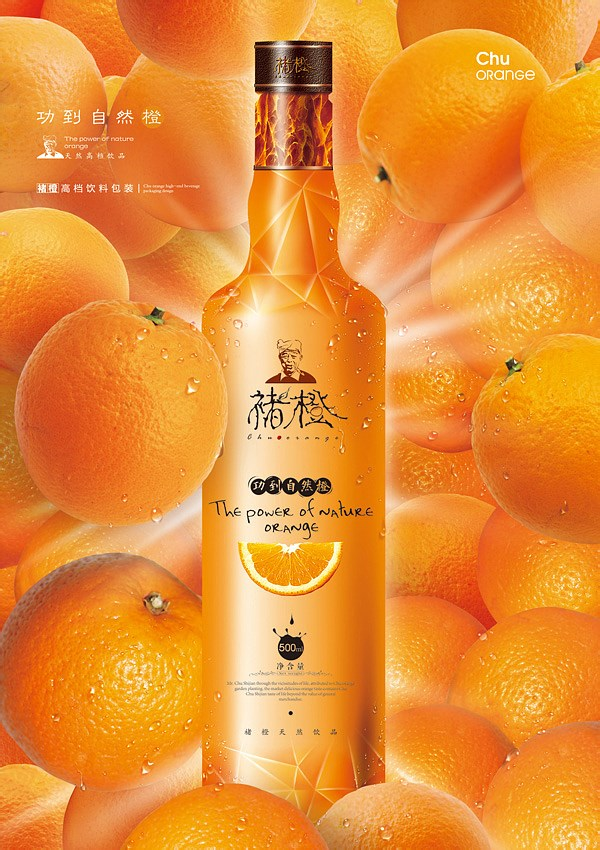 Chu Orange Premium Drinks