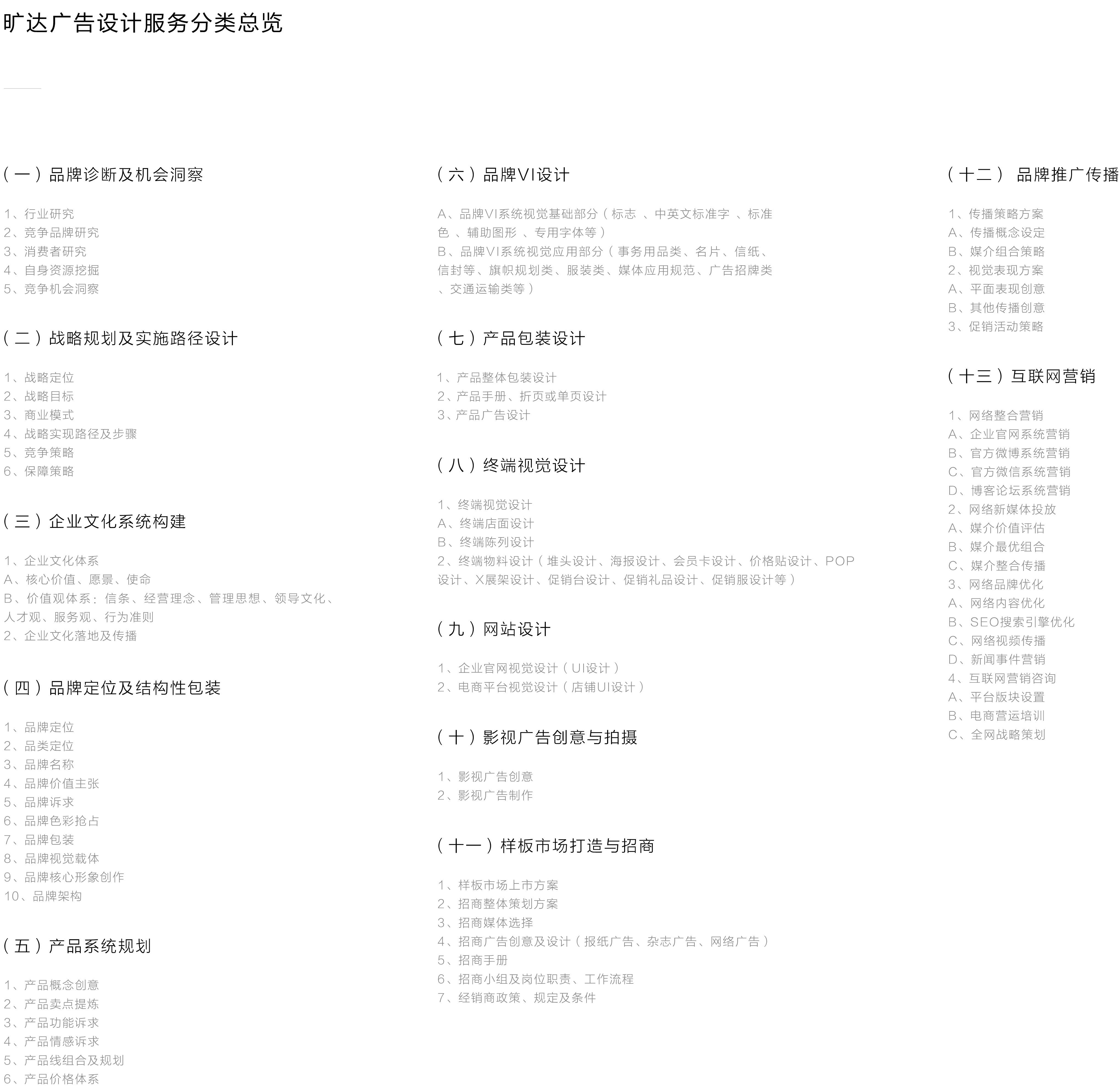 设计服务总览-01-1.jpg