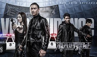 5月黑馬電影《消失的罪證》定檔,網警黑客巔峰對決