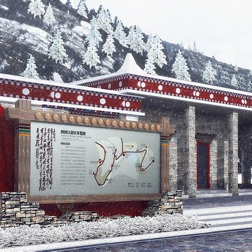 阿壩州小金縣長征干部學院旅游建設項目