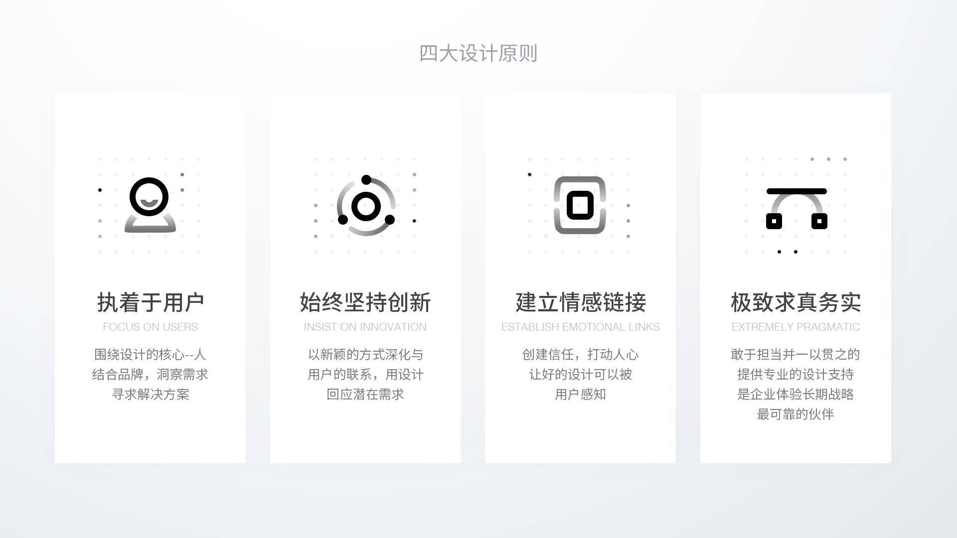 四大设计原则.png