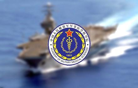 中国人民解放军军事医学科学院药品器材供应站